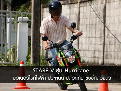รีวิว STAR8-V รุ่น Hurricane