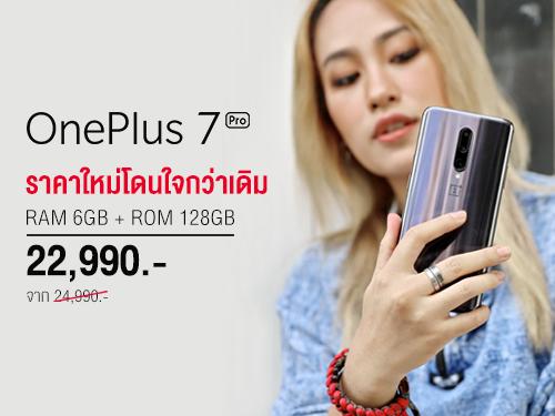 พลาดไม่ได้! OnePlus 7 Pro