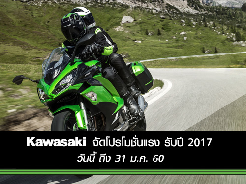 Kawasaki จัดโปรโมชั่นแรง รับปี 2017