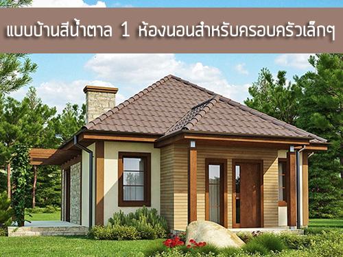 แบบบ้านสีน้ำตาล 1 ห้องนอนสำหรับครอบครัวเล็กๆ