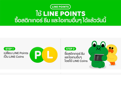 LINE Free Coins