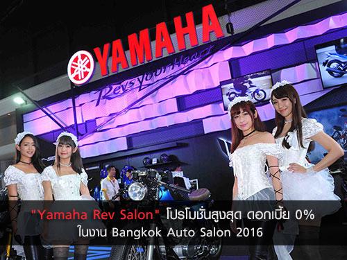 """Yamaha เปิดบูธ \""""Yamaha Rev Salon\"""""""
