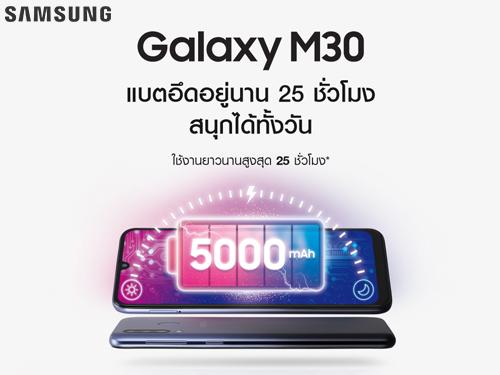 Samsung Galaxy M30 มือถือแบตอึด