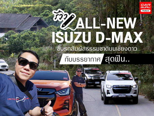 รีวิว All-New ISUZU D-MAX 2020