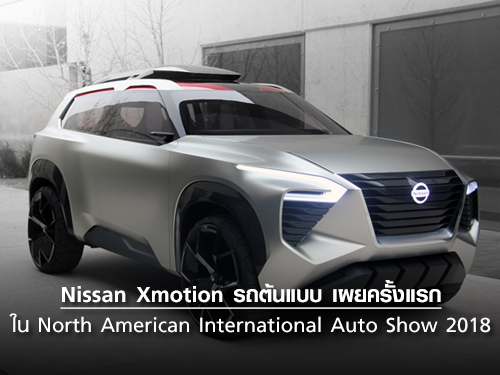 Nissan Xmotion รถต้นแบบในอนาคต เผยครั้งแรก