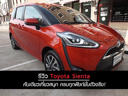 """รีวิว \""""Toyota Sienta\"""""""