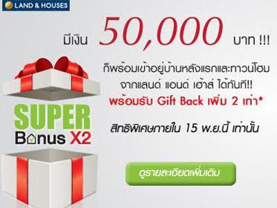 Super Bonus X2 มีเงิน 50,000 บาท