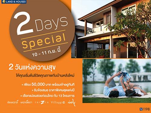 แลนด์ แอนด์ เฮ้าส์ จัดแคมเปญ 2 Days Special