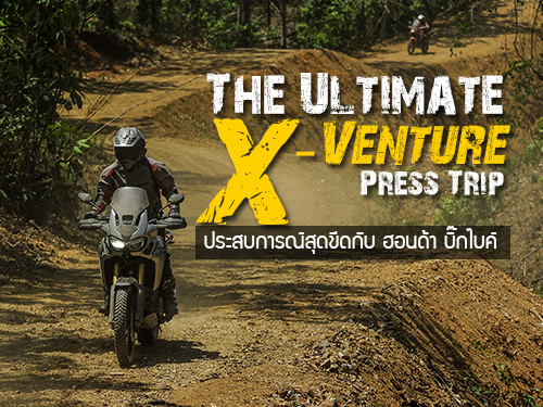 The Ultimate X-Venture Press Trip