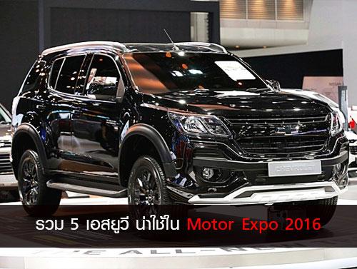 รวม 5 SUV น่าใช้ใน Motor Expo 2016