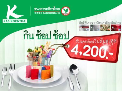 กิน ช้อป ช้อป กับบัตรเครดิตกสิกรไทย