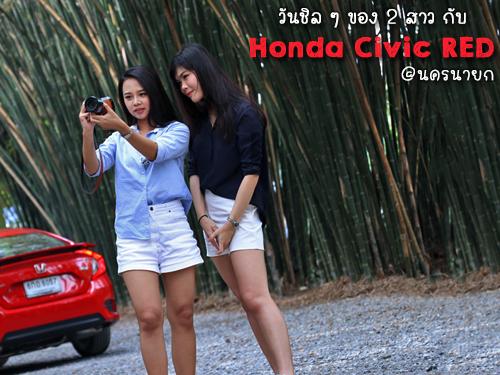 วันชิลๆ ของ 2 สาวกับ Honda Civic RED