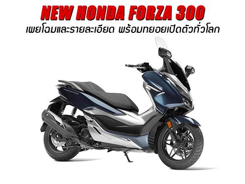 Honda FORZA 300 ใหม่