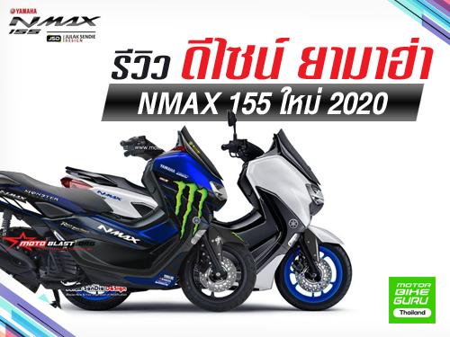 รีวิว ยามาฮ่า NMAX 155 ใหม่ 2020