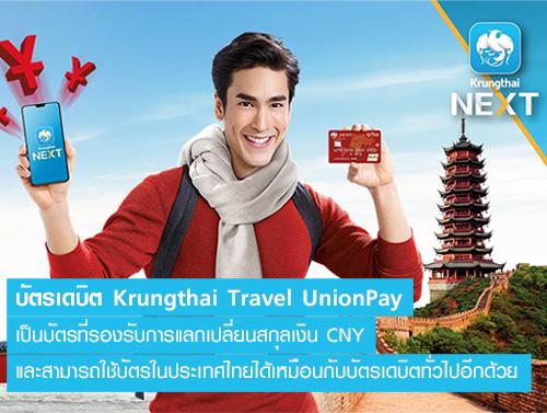 บัตรเดบิต Krungthai Travel UnionPay