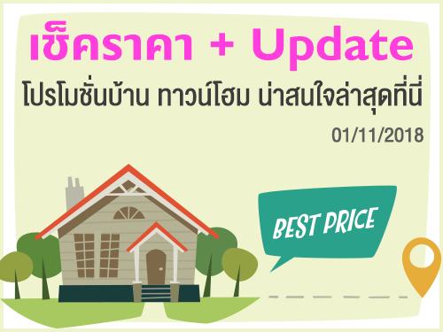 เช็คราคา+Update โปรโมชั่นบ้าน ทาวน์โฮม