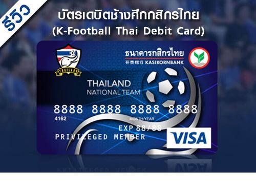 รีวิว บัตรเดบิตช้างศึกกสิกรไทย