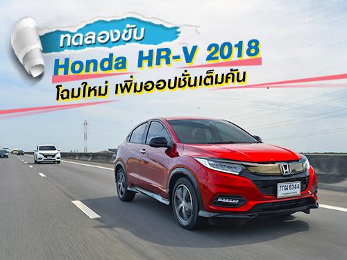 รีวิว ทดลองขับ Honda HR-V 2018