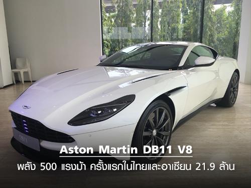 เปิดตัว Aston Martin DB11 V8 พลัง 500 แรงม้า