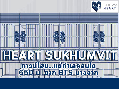 พรีวิวชมทำเล Heart Sukhumvit