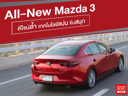 รีวิวรถยนต์ All-New Mazda 3