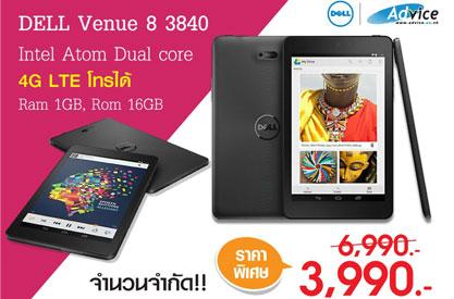 แอดไวซ์ปรับราคา Dell Venue 8 3840