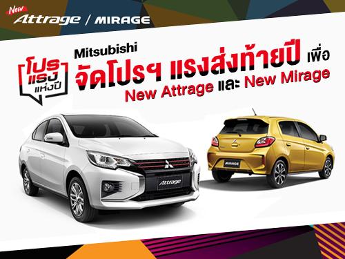 Mitsubishi จัดโปรฯ แรงส่งท้ายปี