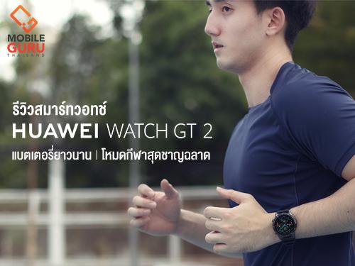 รีวิว HUAWEI Watch GT 2