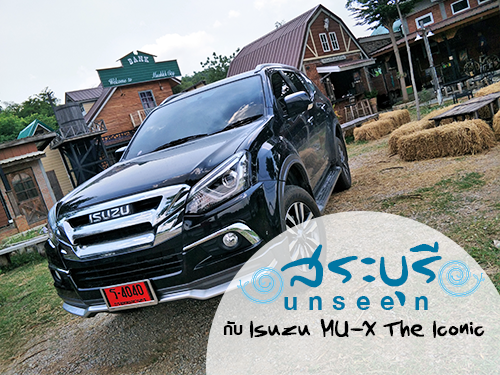 รีวิว Isuzu MU-X The Iconic
