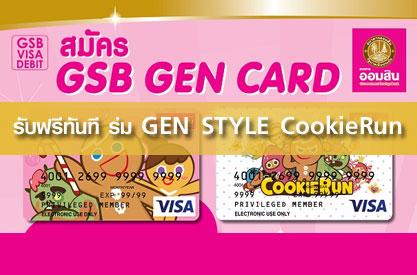 สมัคร GSB GEN CARD วันนี้