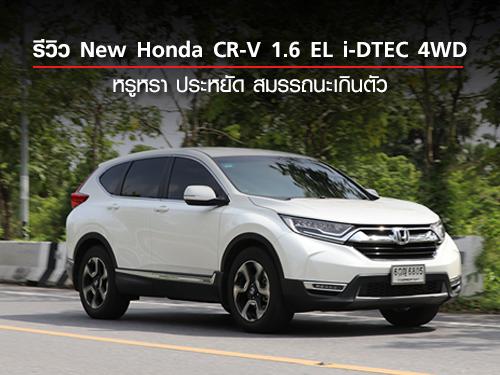รีวิว New Honda CR-V 1.6 EL i-DTEC 4WD