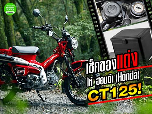 เช็คของแต่งให้ ฮอนด้า (Honda) CT125 !