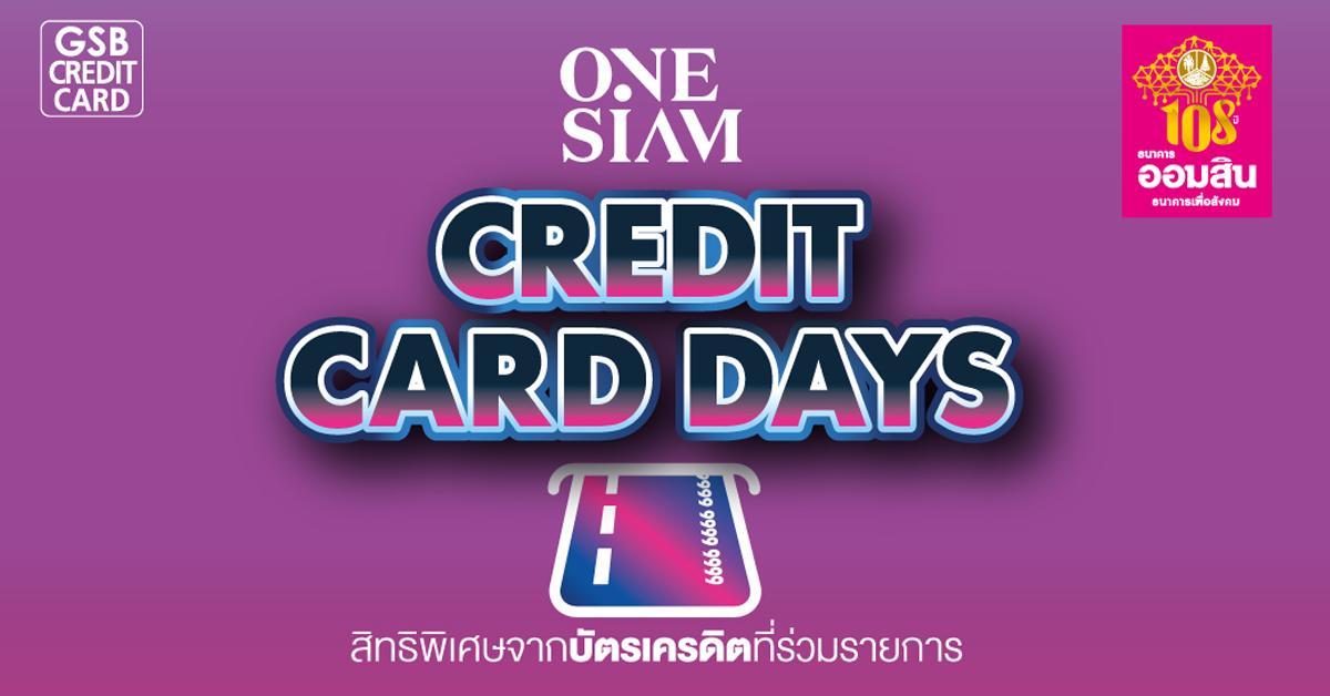 สิทธิพิเศษสำหรับผู้ถือบัตรเครดิตธนาคารออมสิน แลกรับเครดิตเงินคืน 12% บาท เมื่อมียอดใช้จ่ายตั้งแต่ 1,000 บาทขึ้นไป/เซลล์สลิป ที่ ONE SIAM ตั้งแต่วันที่ 1 กันยายน - 31 ธันวาคม 2564
