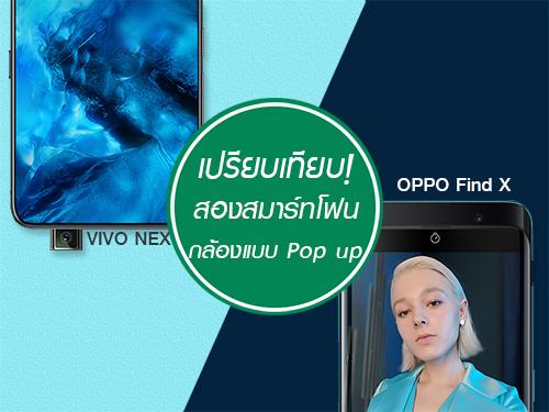 เปรียบเทียบ OPPO Find X vs VIVO NEX