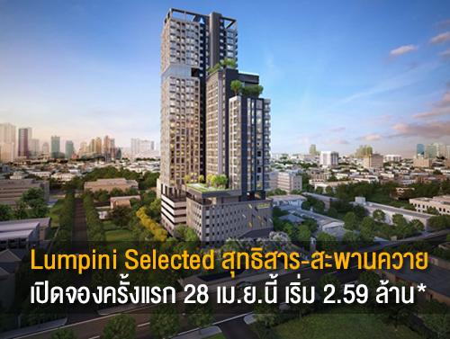 Lumpini Selected สุทธิสาร-สะพานควาย