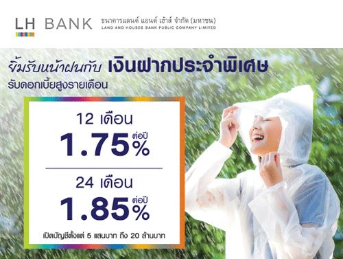 ใหม่! บัญชีเงินฝากประจำพิเศษ จาก LH Bank