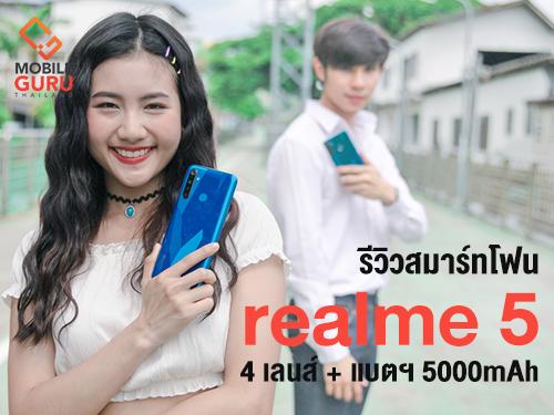 รีวิว realme 5 สมาร์ทโฟนกล้อง 4 ตัว