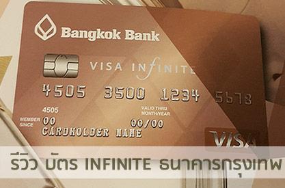 รีวิวบัตร INFINITE ธนาคารกรุงเทพ