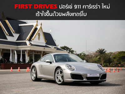 First Drives - Porsche 911 Carrera ใหม่