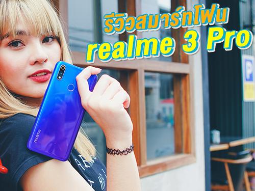 รีวิว realme 3 Pro สมาร์ทโฟนสเปคแรง