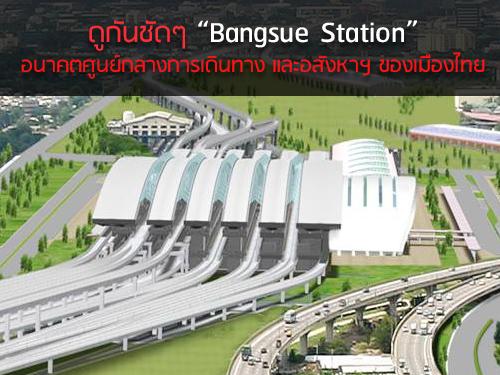 """ดูกันชัดๆ \""""Bangsue Station\"""""""