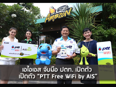 เอไอเอสจับมือปตท. เปิดตัว PTT Free WiFi by AIS