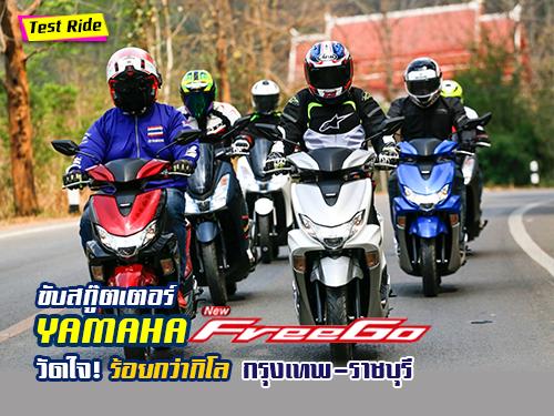 รีวิวขับสกู๊ตเตอร์ Yamaha freego 125