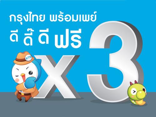 กรุงไทย พร้อมเพย์ ดี ดี๊ ดี ฟรีคูณ 3