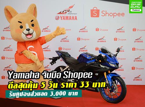 Yamaha จับมือ Shopee ดีลสุดคุ้ม 5 วัน