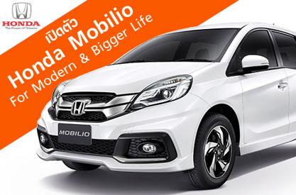 เปิดตัว Honda Mobilio