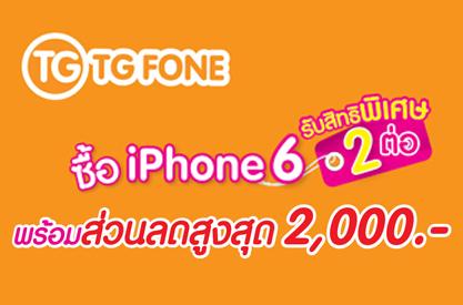 ซื้อ iPhone 6 ที่ร้าน TG FONE