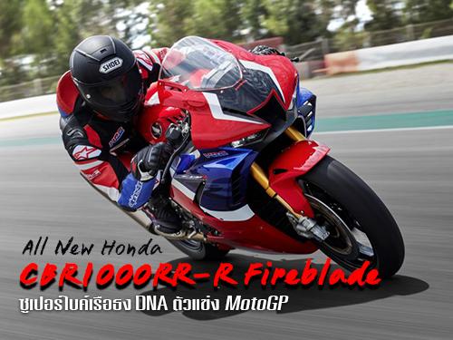 เปิดตัว All New Honda CBR1000RR-R