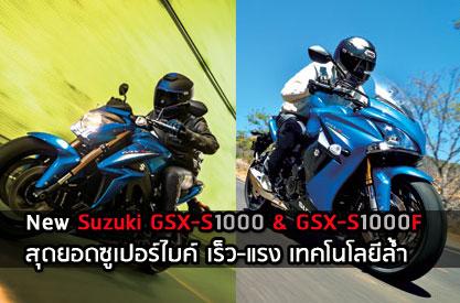 Suzuki GSX-S1000 และ GSX-S1000F