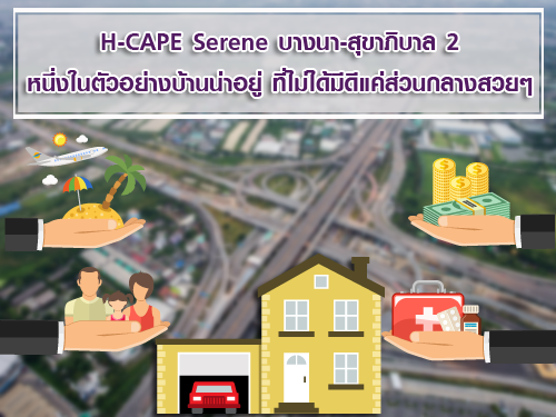 H-CAPE Serene บางนา- สุขาภิบาล 2